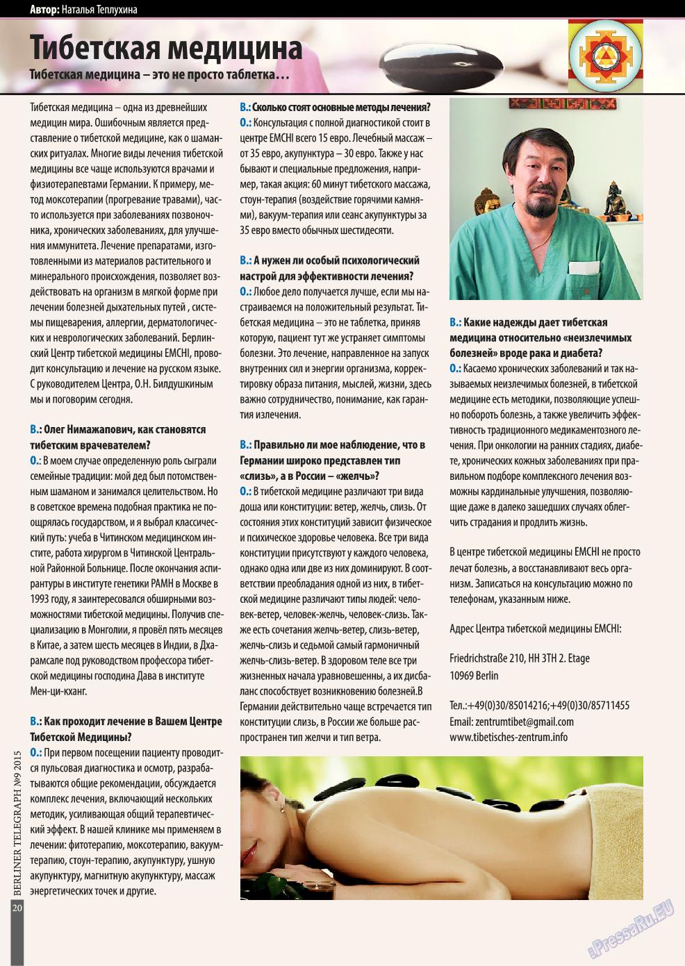 Берлинский телеграф (журнал). 2015 год, номер 9, стр. 20