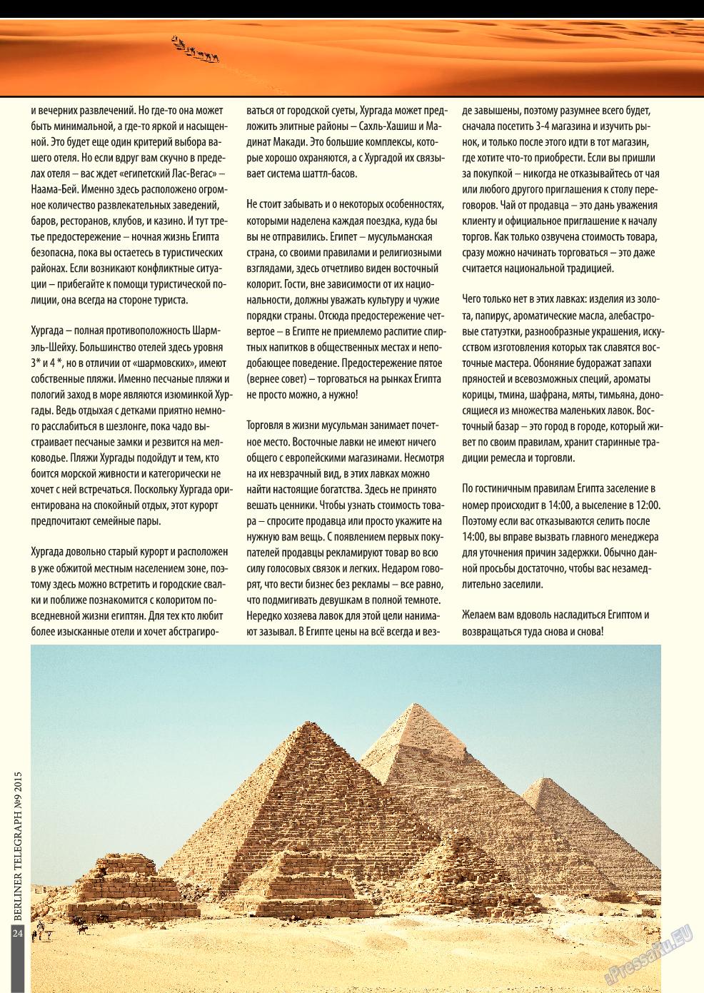 Берлинский телеграф (журнал). 2015 год, номер 9, стр. 24