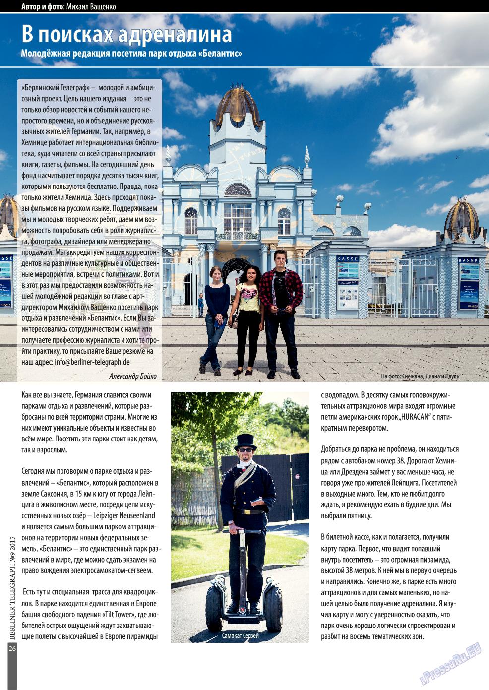 Берлинский телеграф (журнал). 2015 год, номер 9, стр. 26