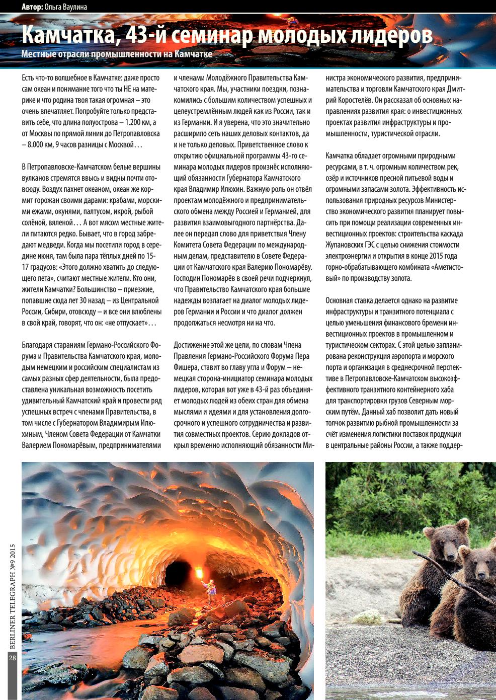 Берлинский телеграф (журнал). 2015 год, номер 9, стр. 28