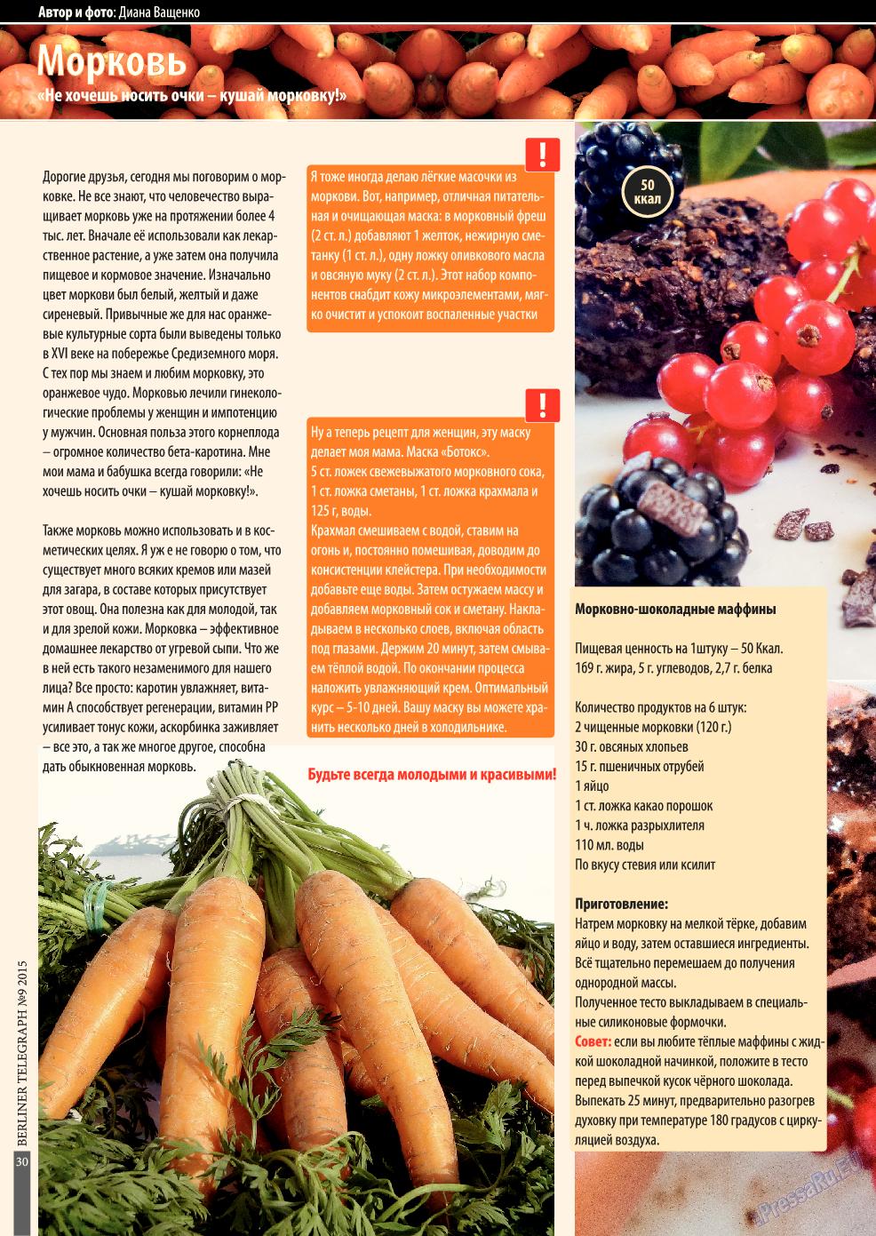 Берлинский телеграф (журнал). 2015 год, номер 9, стр. 30