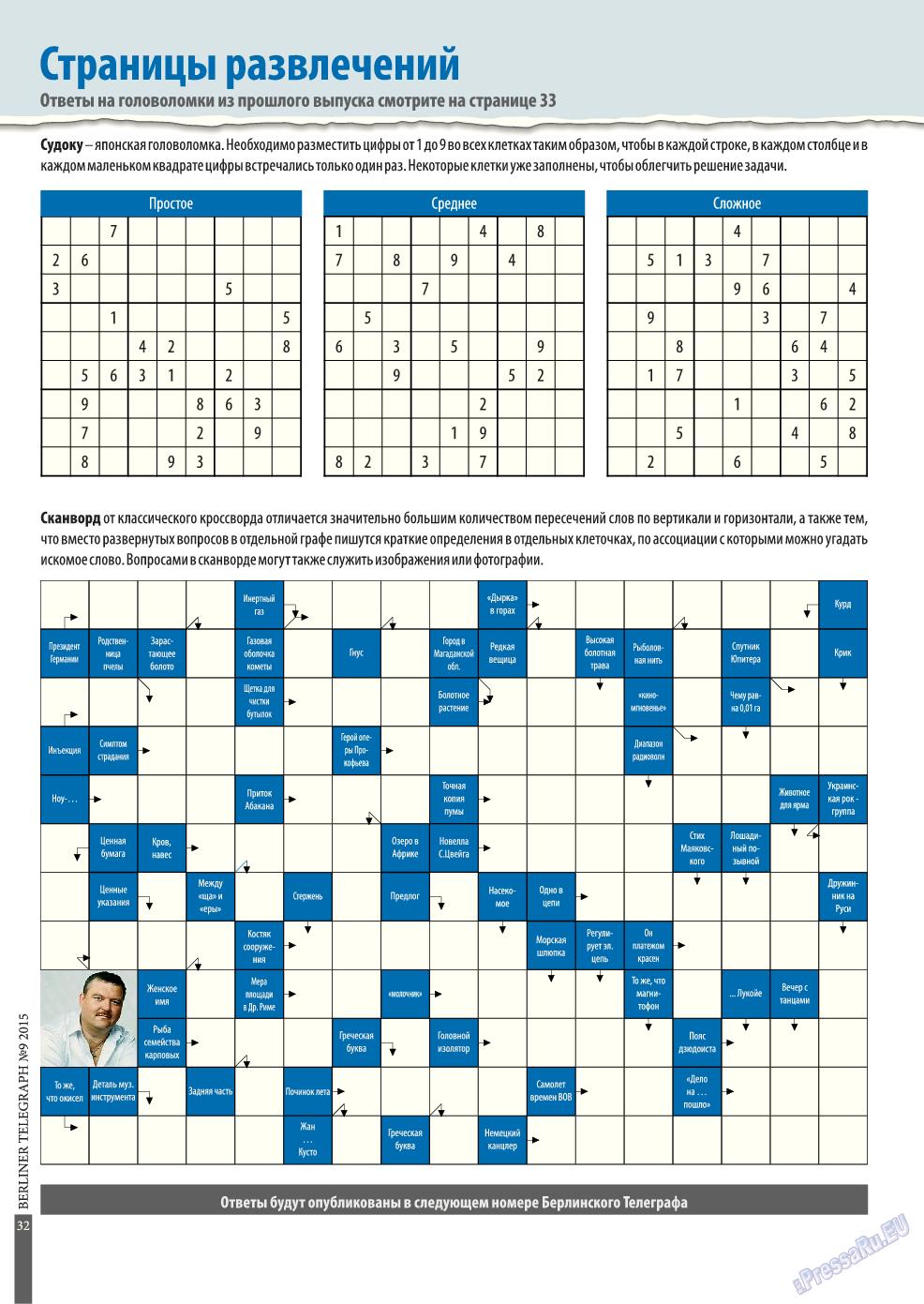 Берлинский телеграф (журнал). 2015 год, номер 9, стр. 32