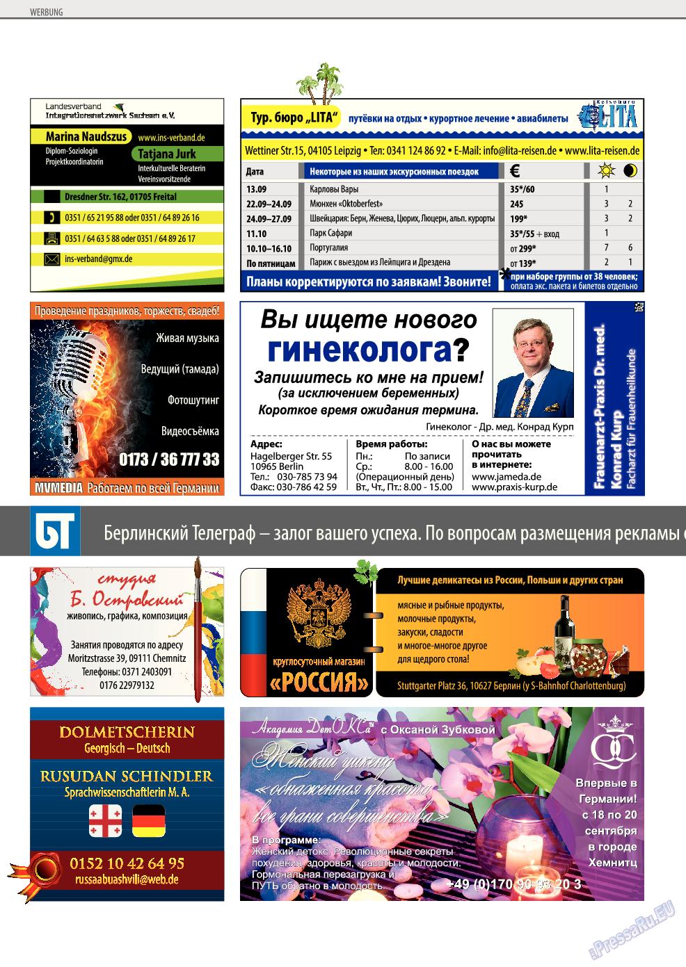 Берлинский телеграф (журнал). 2015 год, номер 9, стр. 36