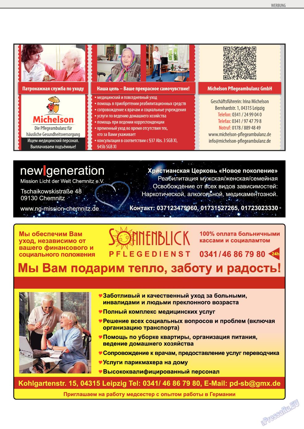 Берлинский телеграф (журнал). 2015 год, номер 9, стр. 39