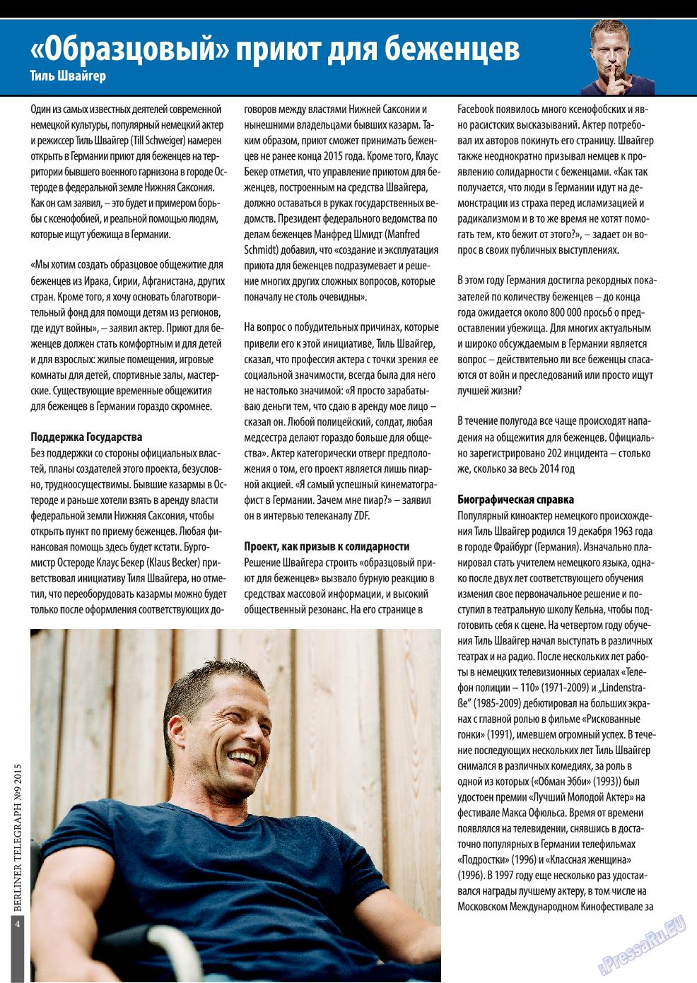 Берлинский телеграф (журнал). 2015 год, номер 9, стр. 4