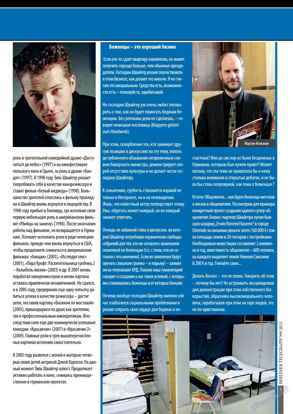 Берлинский телеграф (журнал). 2015 год, номер 9, стр. 5