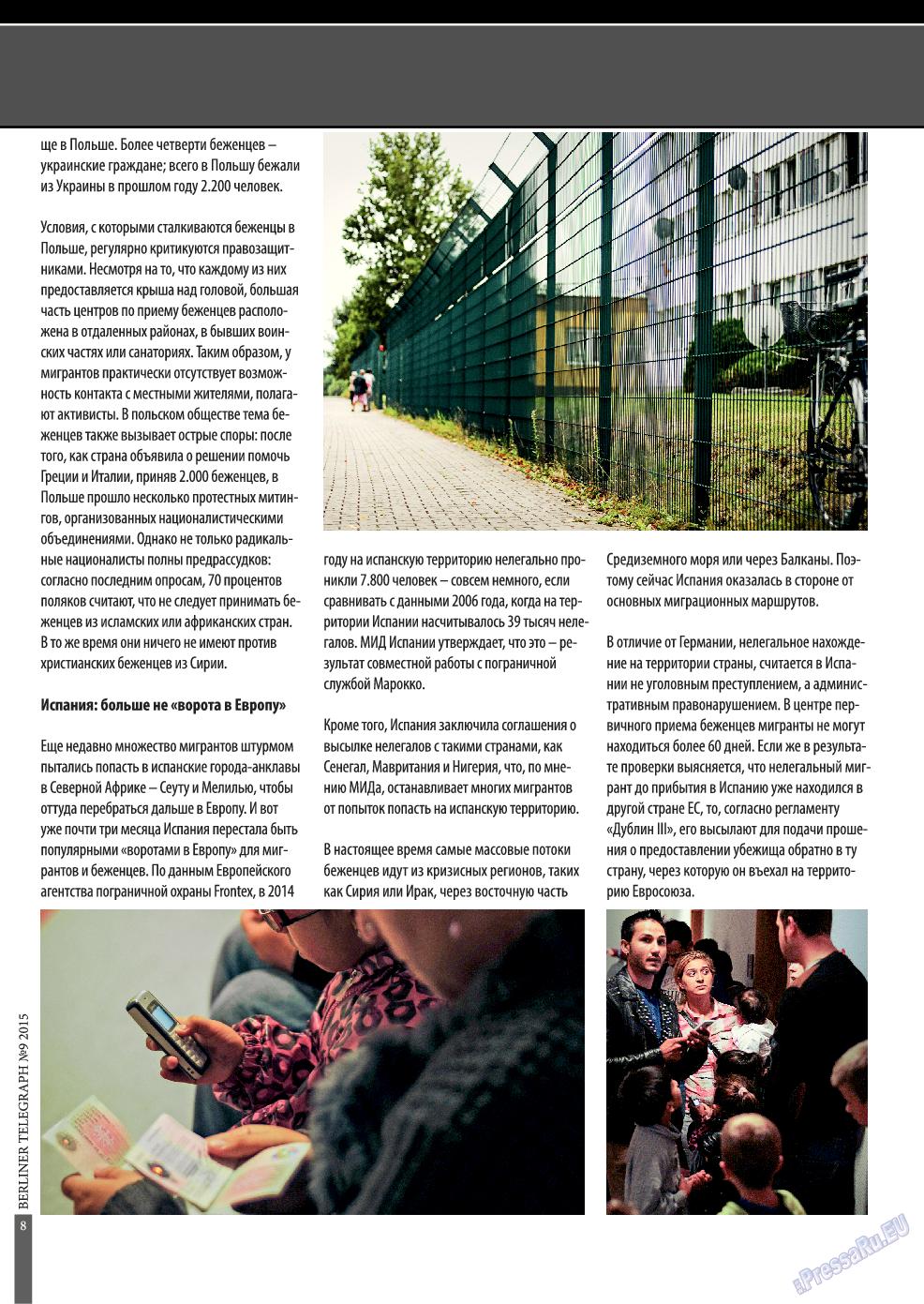 Берлинский телеграф (журнал). 2015 год, номер 9, стр. 8
