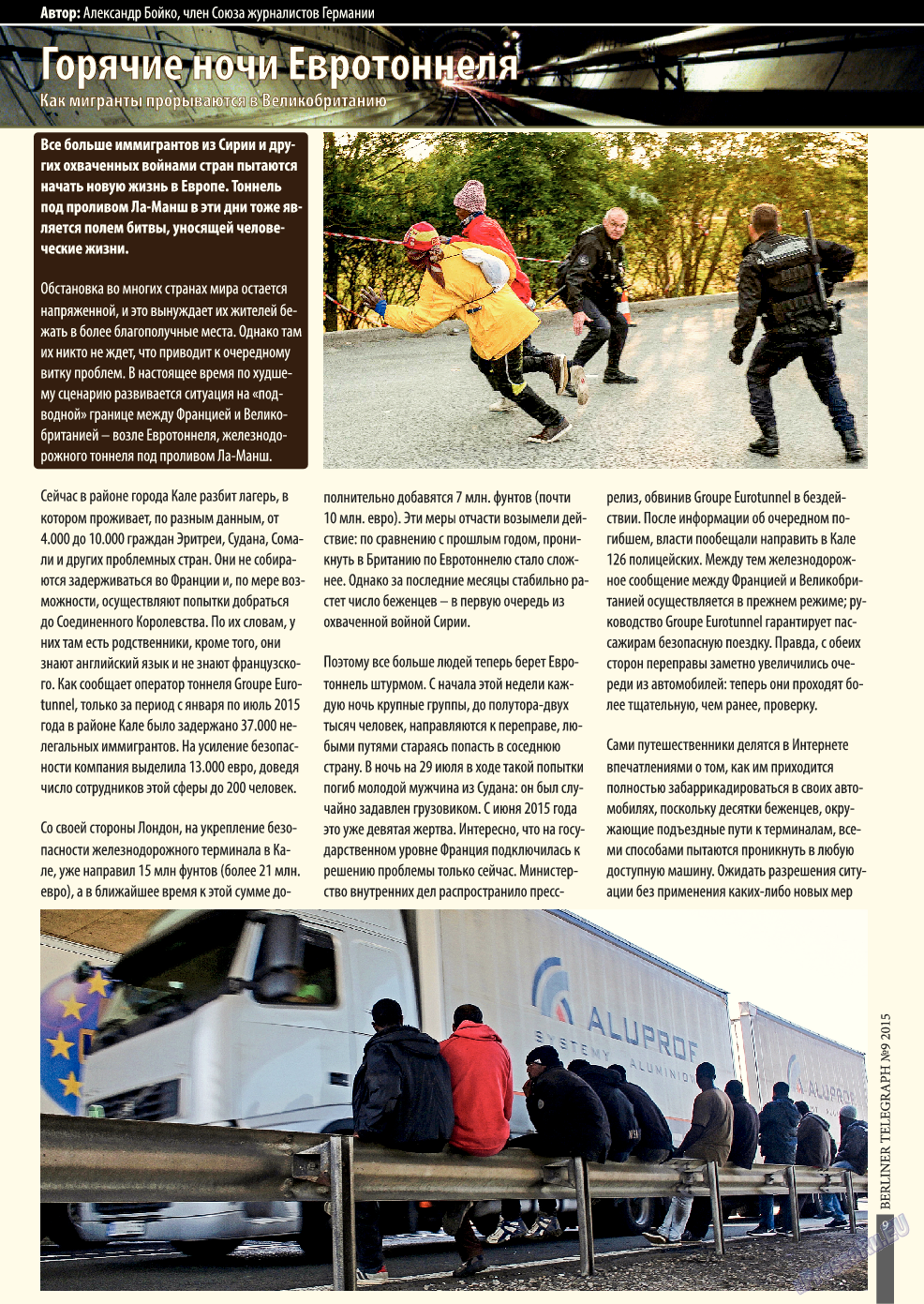 Берлинский телеграф (журнал). 2015 год, номер 9, стр. 9