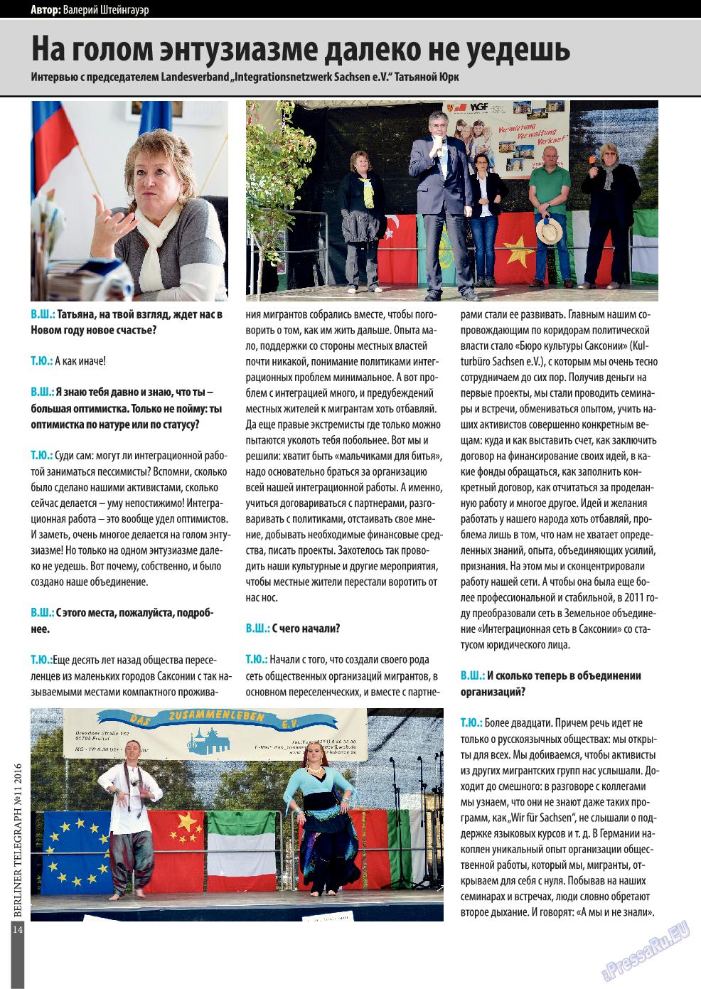 Берлинский телеграф (журнал). 2016 год, номер 11, стр. 14