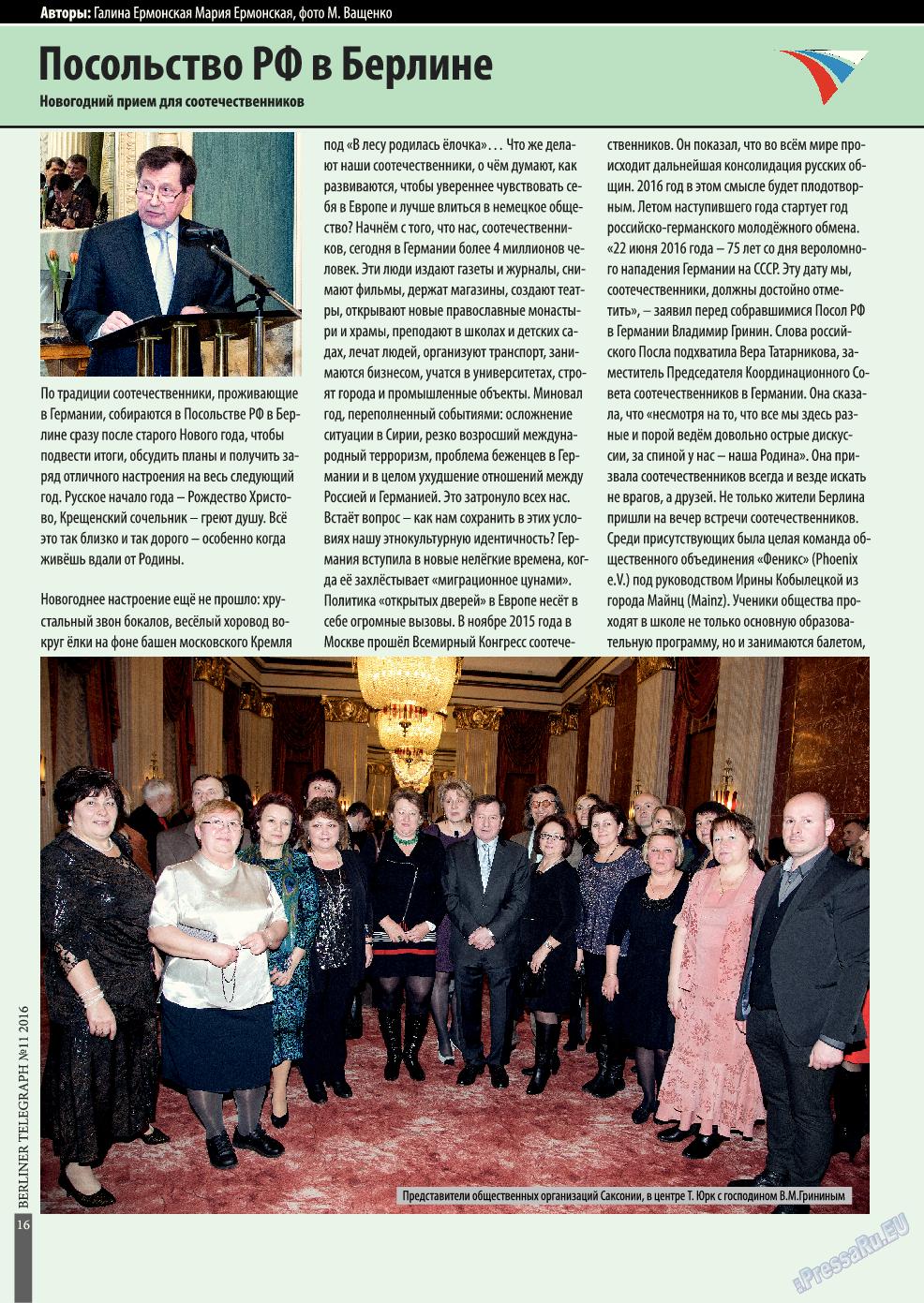 Берлинский телеграф (журнал). 2016 год, номер 11, стр. 16