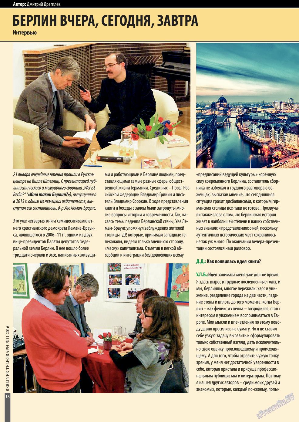 Берлинский телеграф (журнал). 2016 год, номер 11, стр. 18