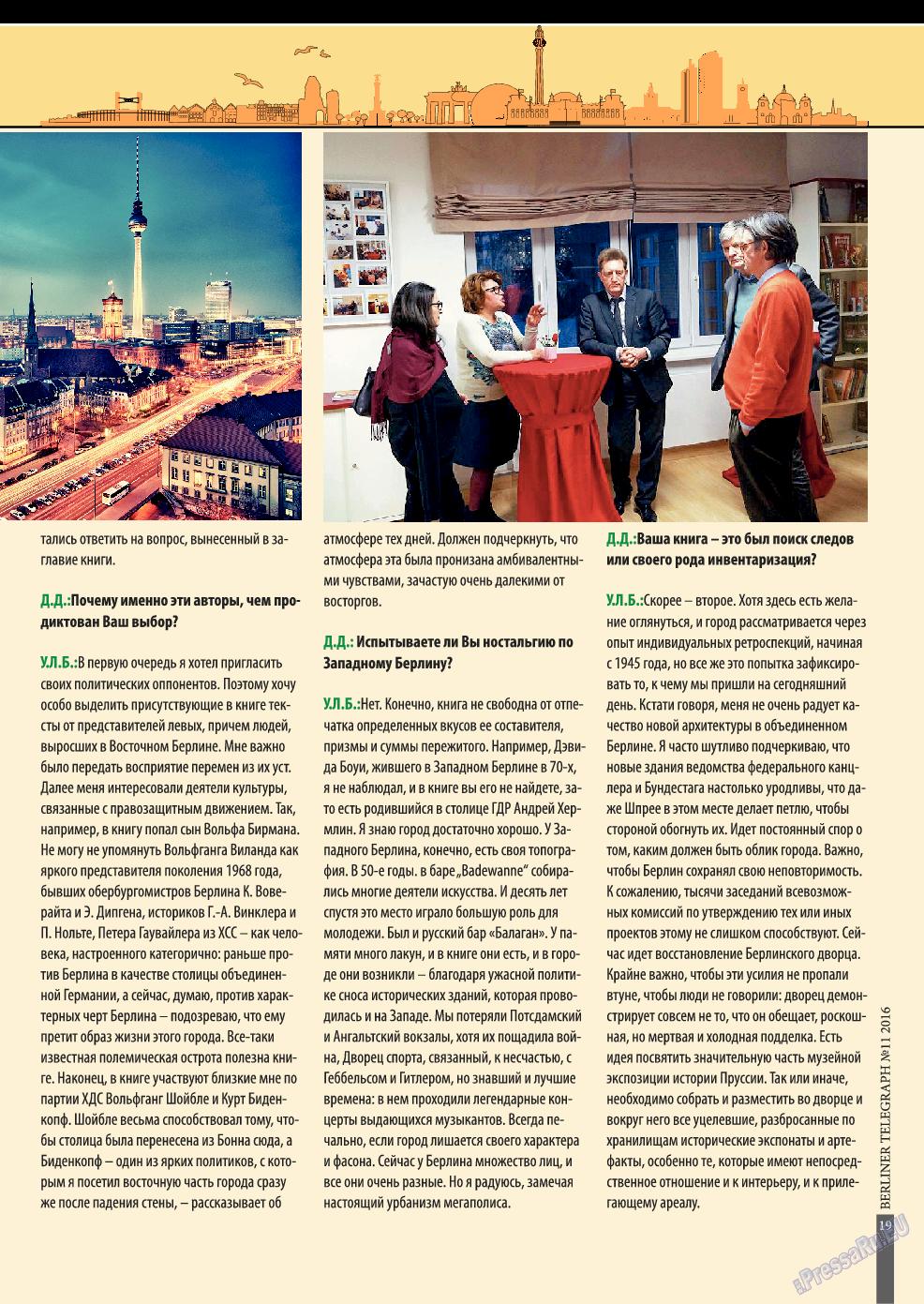 Берлинский телеграф (журнал). 2016 год, номер 11, стр. 19