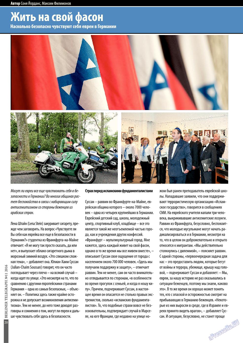 Берлинский телеграф (журнал). 2016 год, номер 11, стр. 20
