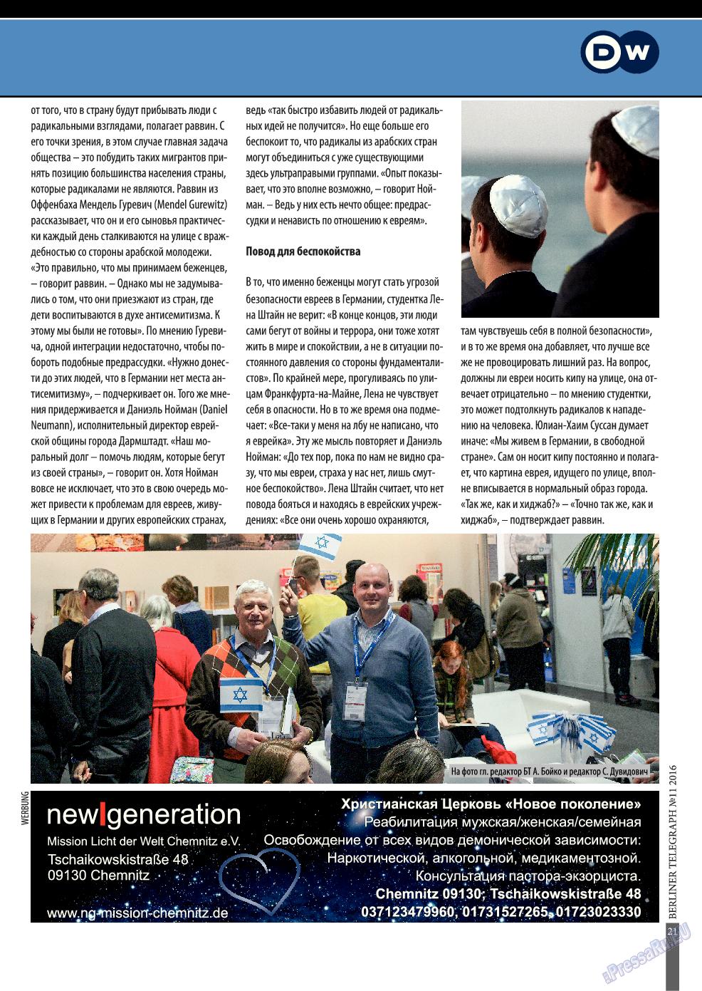 Берлинский телеграф (журнал). 2016 год, номер 11, стр. 21