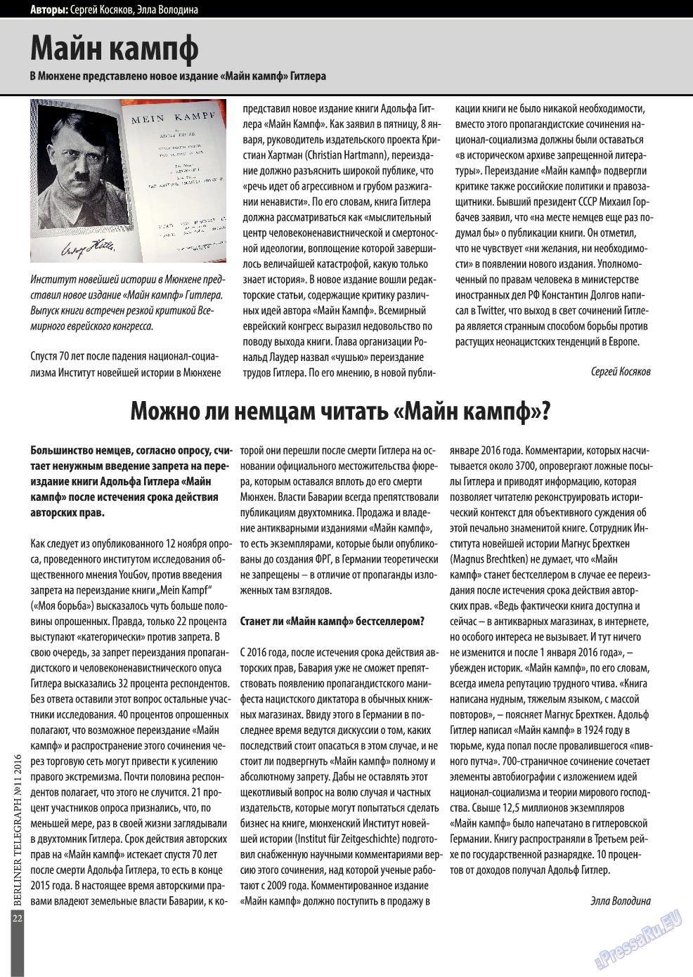 Берлинский телеграф (журнал). 2016 год, номер 11, стр. 22