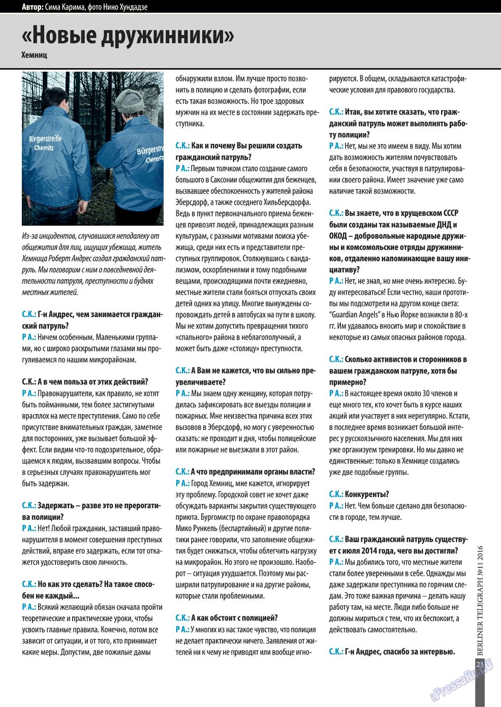 Берлинский телеграф (журнал). 2016 год, номер 11, стр. 23