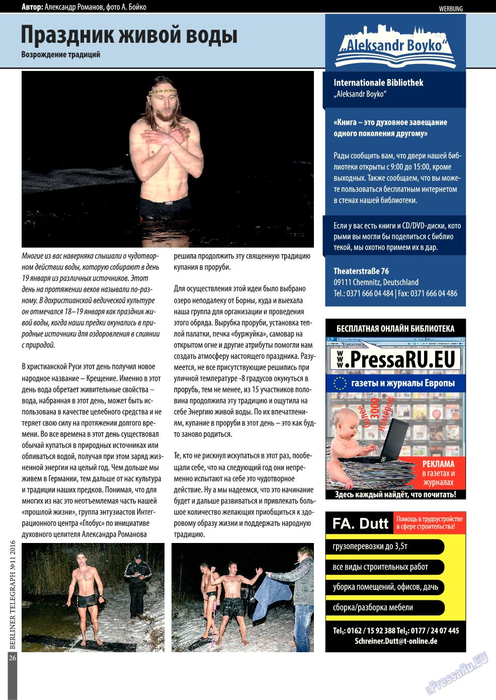 Берлинский телеграф (журнал). 2016 год, номер 11, стр. 26