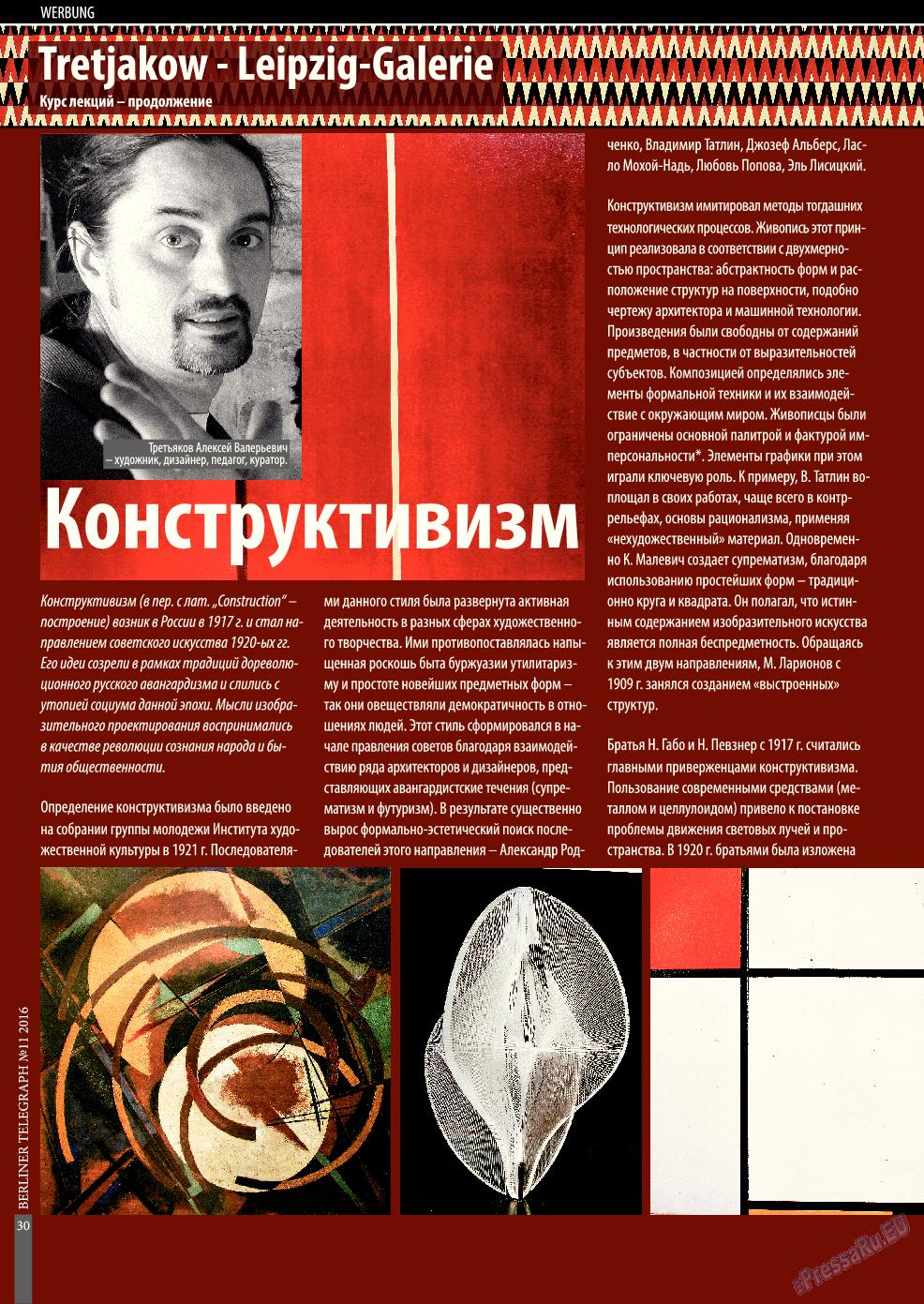 Берлинский телеграф (журнал). 2016 год, номер 11, стр. 30