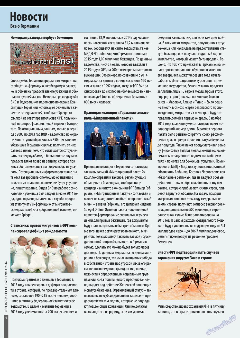 Берлинский телеграф (журнал). 2016 год, номер 11, стр. 4