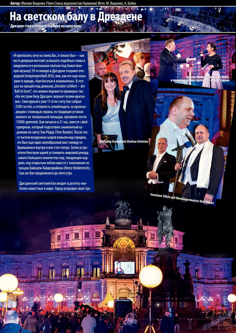 Берлинский телеграф (журнал). 2016 год, номер 11, стр. 8
