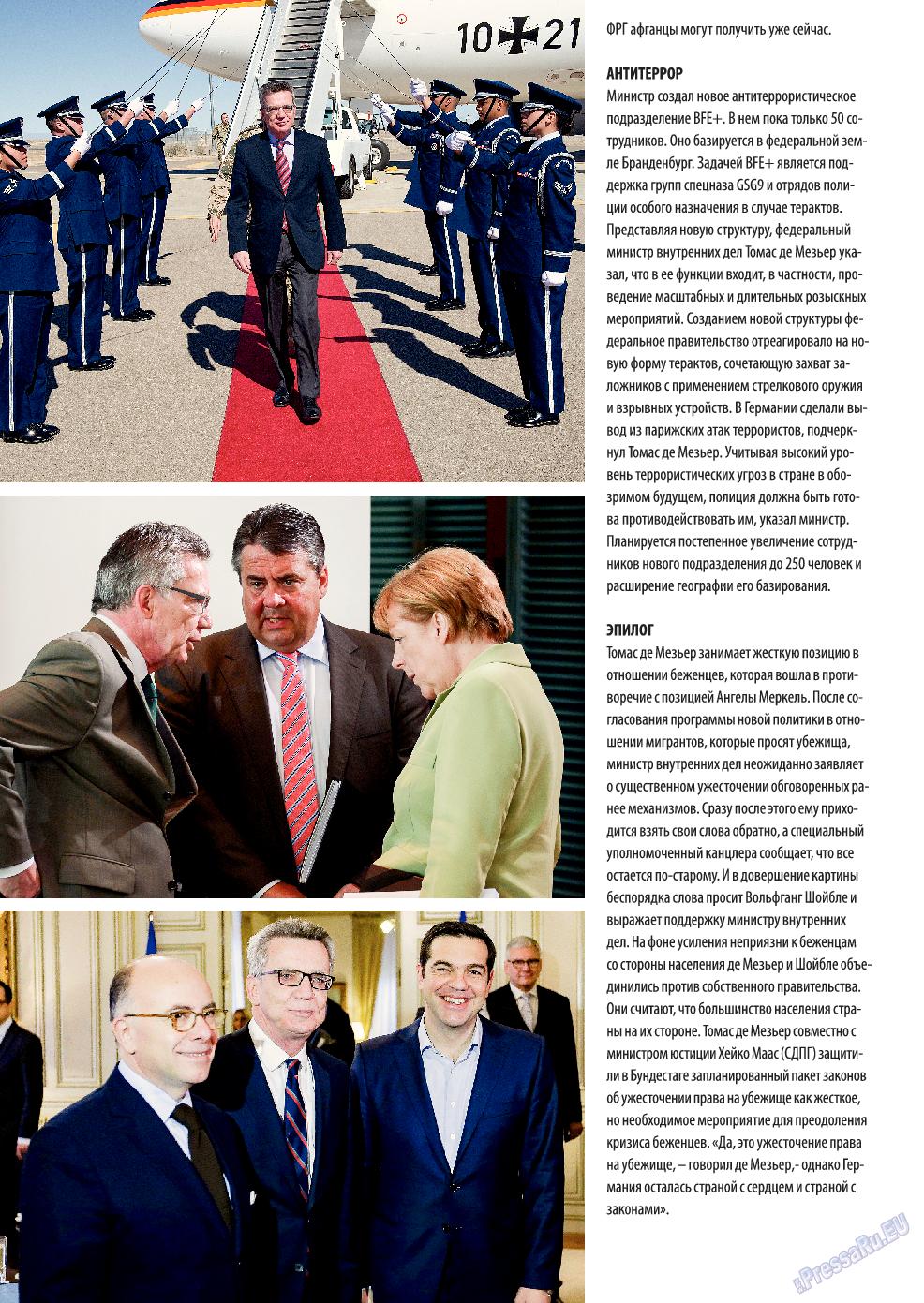 Берлинский телеграф (журнал). 2016 год, номер 12, стр. 10