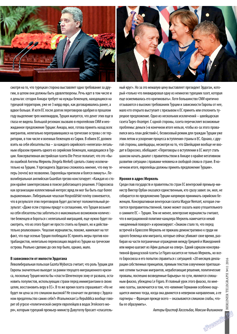 Берлинский телеграф (журнал). 2016 год, номер 12, стр. 13