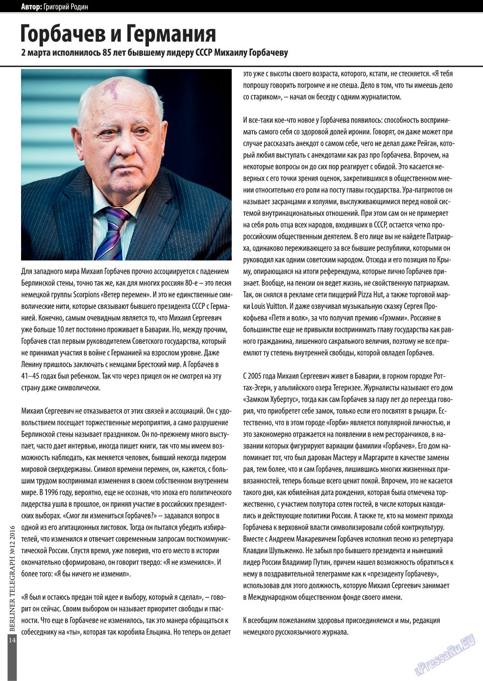 Берлинский телеграф (журнал). 2016 год, номер 12, стр. 14