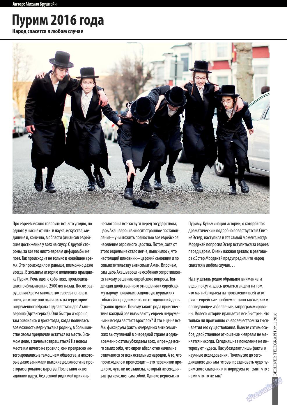 Берлинский телеграф (журнал). 2016 год, номер 12, стр. 15