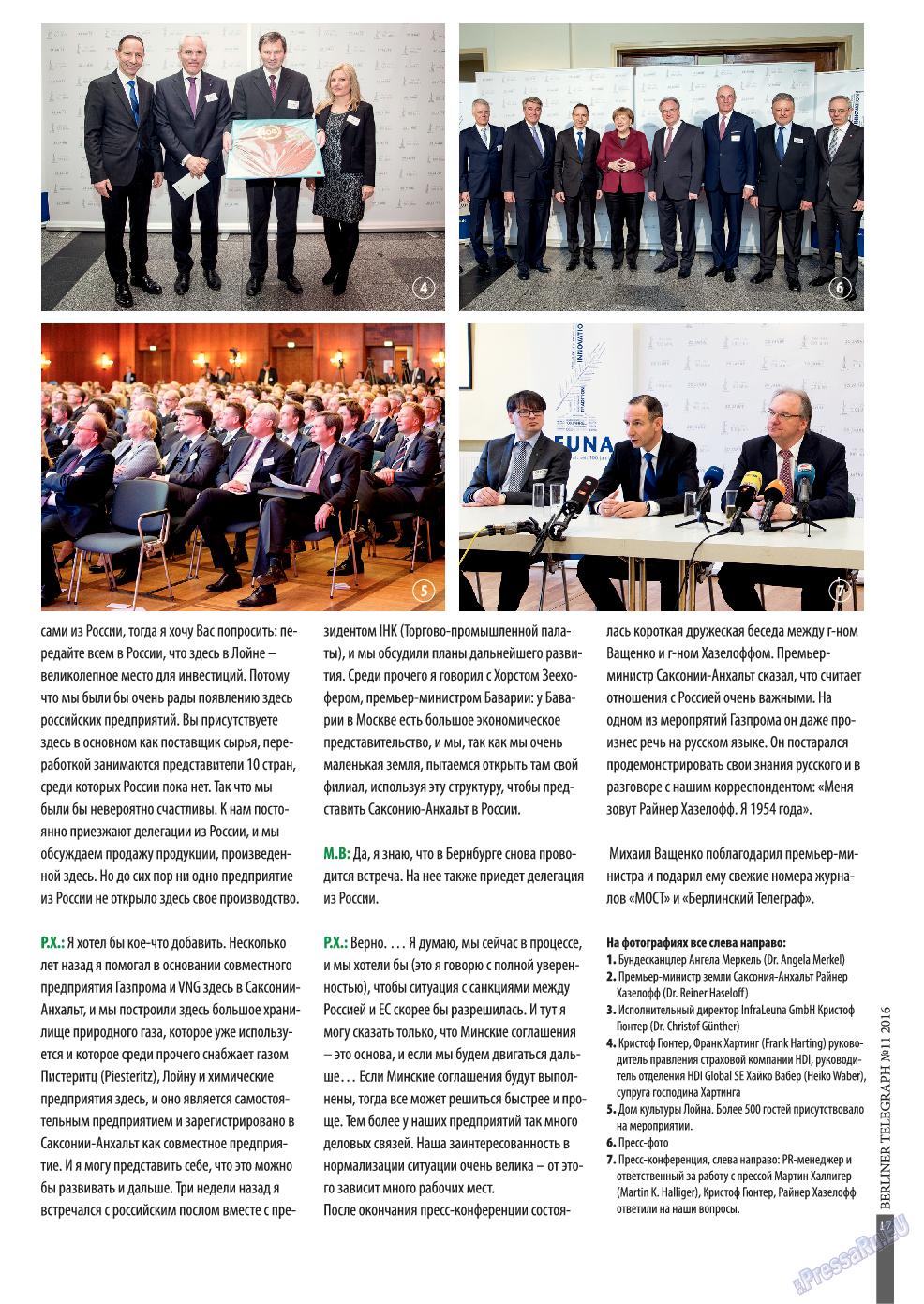 Берлинский телеграф (журнал). 2016 год, номер 12, стр. 17