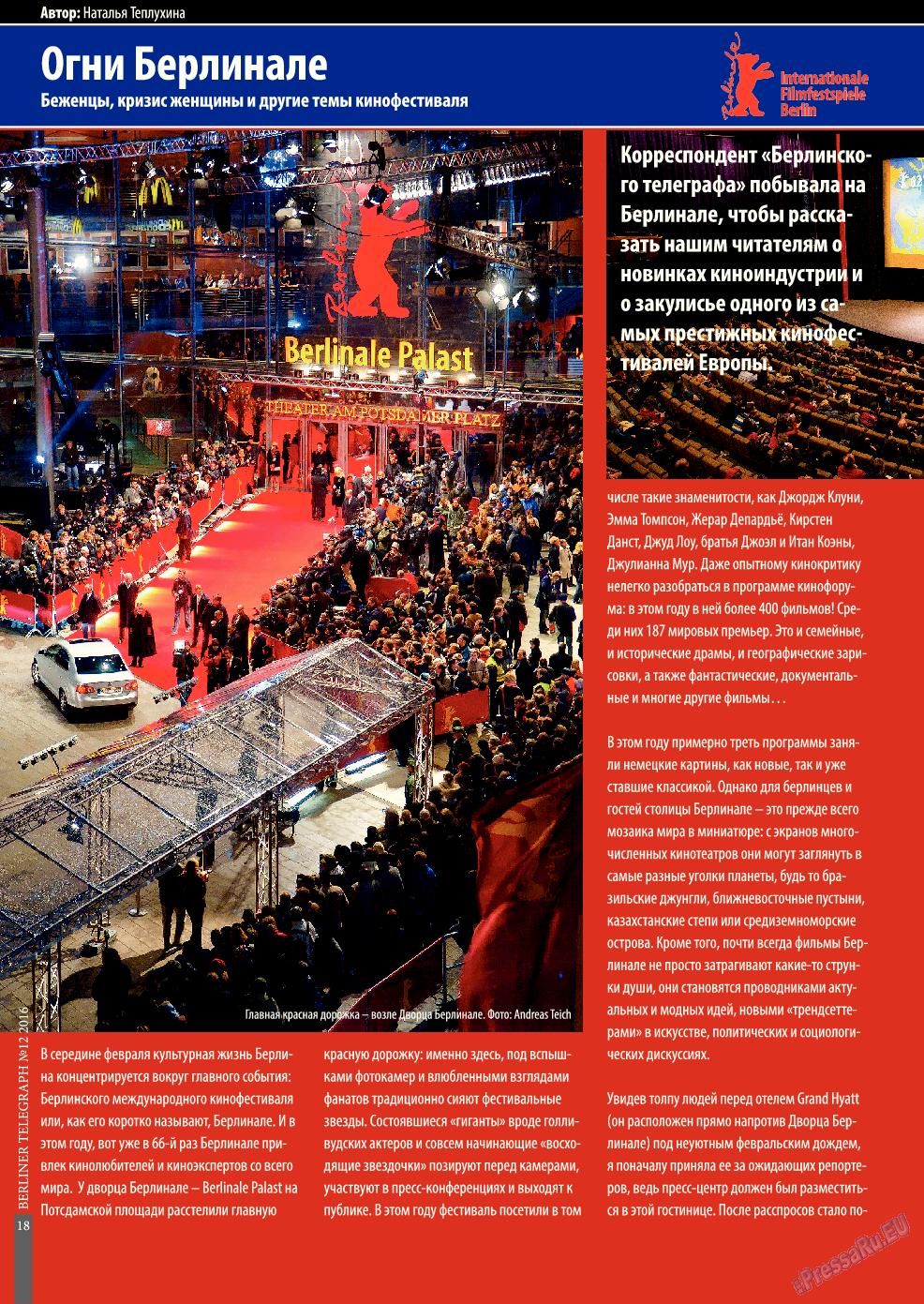 Берлинский телеграф (журнал). 2016 год, номер 12, стр. 18
