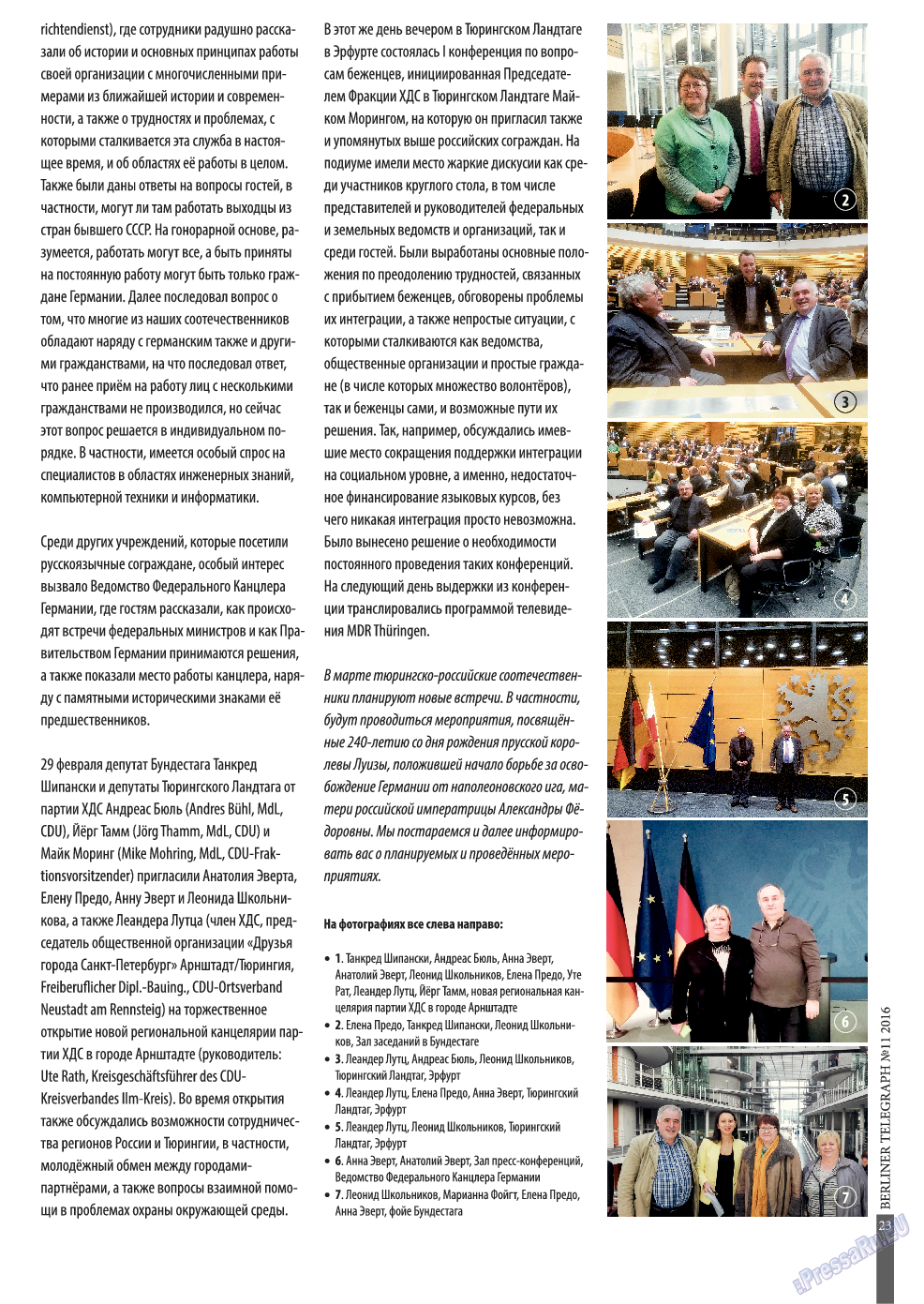 Берлинский телеграф (журнал). 2016 год, номер 12, стр. 23