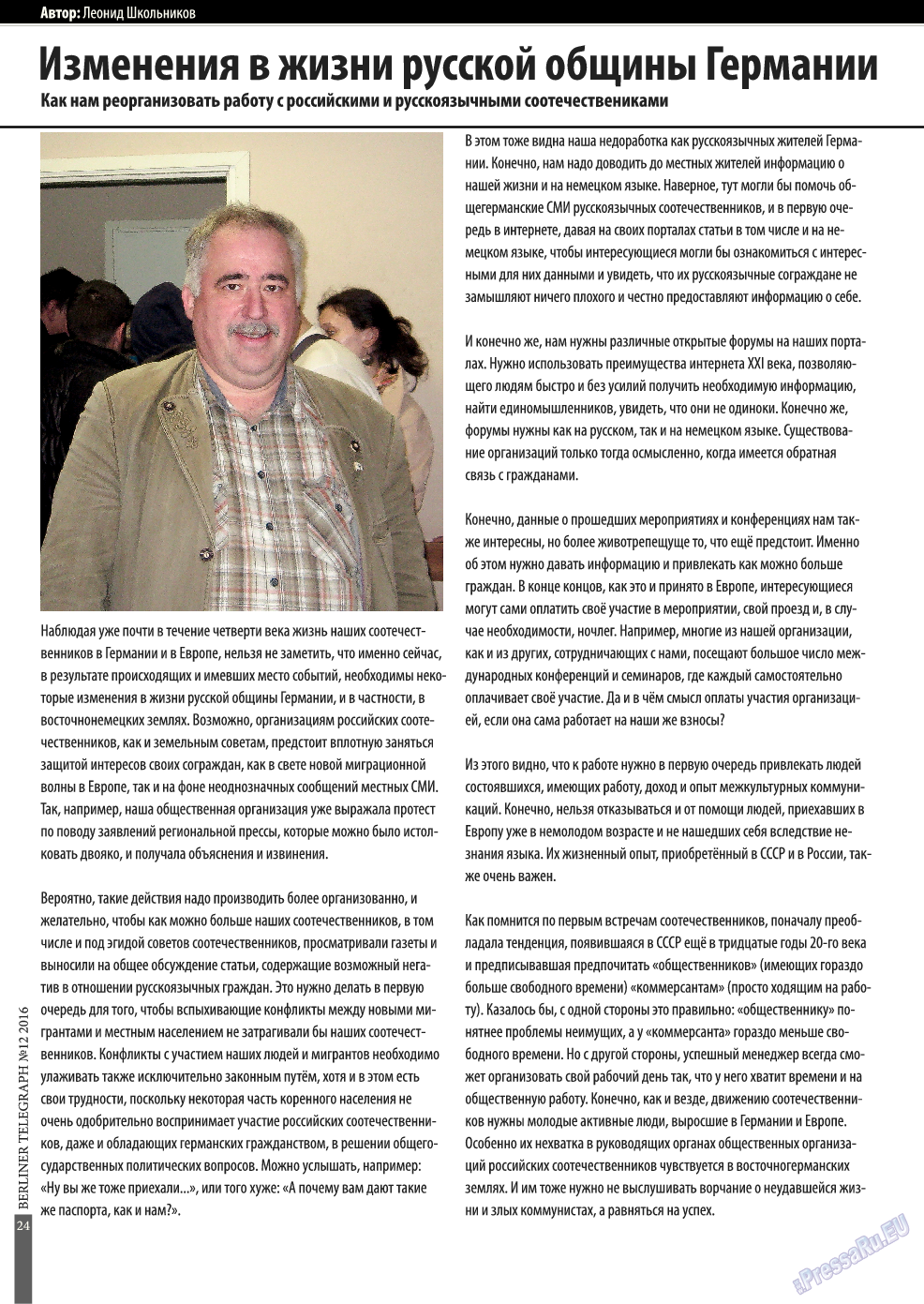 Берлинский телеграф (журнал). 2016 год, номер 12, стр. 24