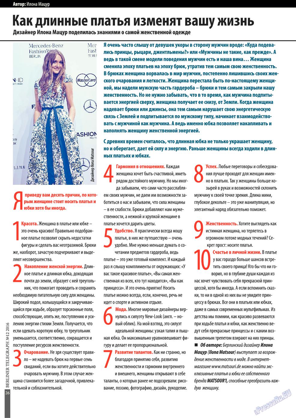 Берлинский телеграф (журнал). 2016 год, номер 12, стр. 26