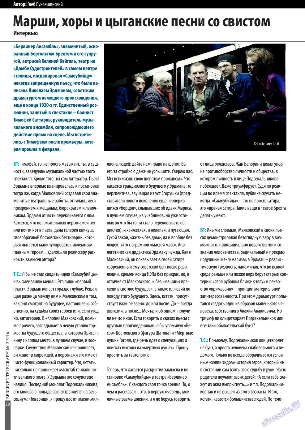 Берлинский телеграф (журнал). 2016 год, номер 12, стр. 28