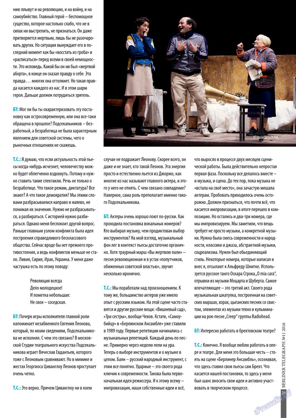 Берлинский телеграф (журнал). 2016 год, номер 12, стр. 29