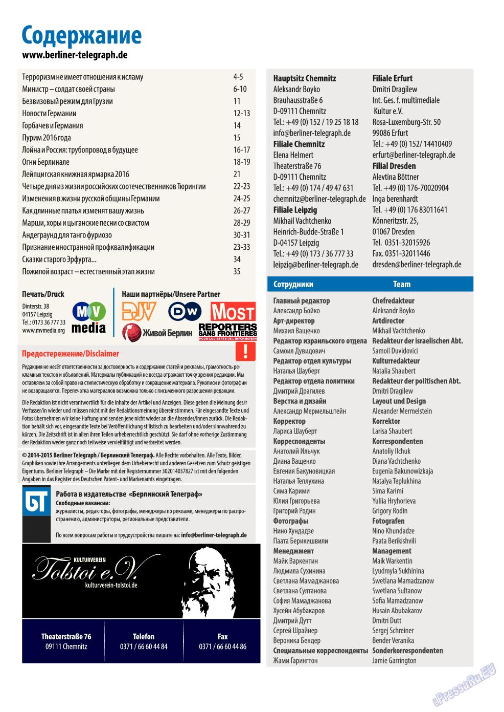 Берлинский телеграф (журнал). 2016 год, номер 12, стр. 3
