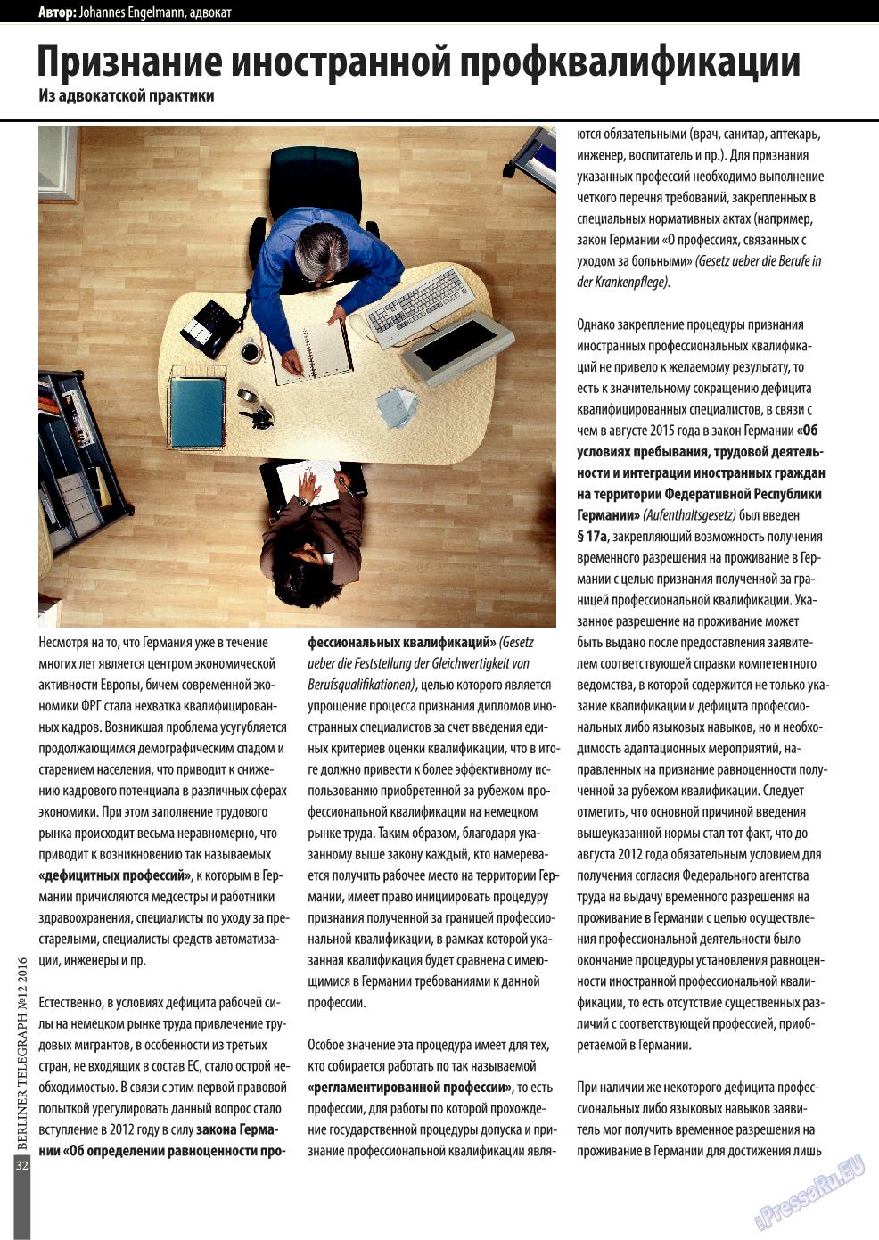 Берлинский телеграф (журнал). 2016 год, номер 12, стр. 32