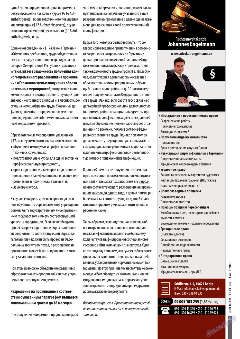 Берлинский телеграф (журнал). 2016 год, номер 12, стр. 33