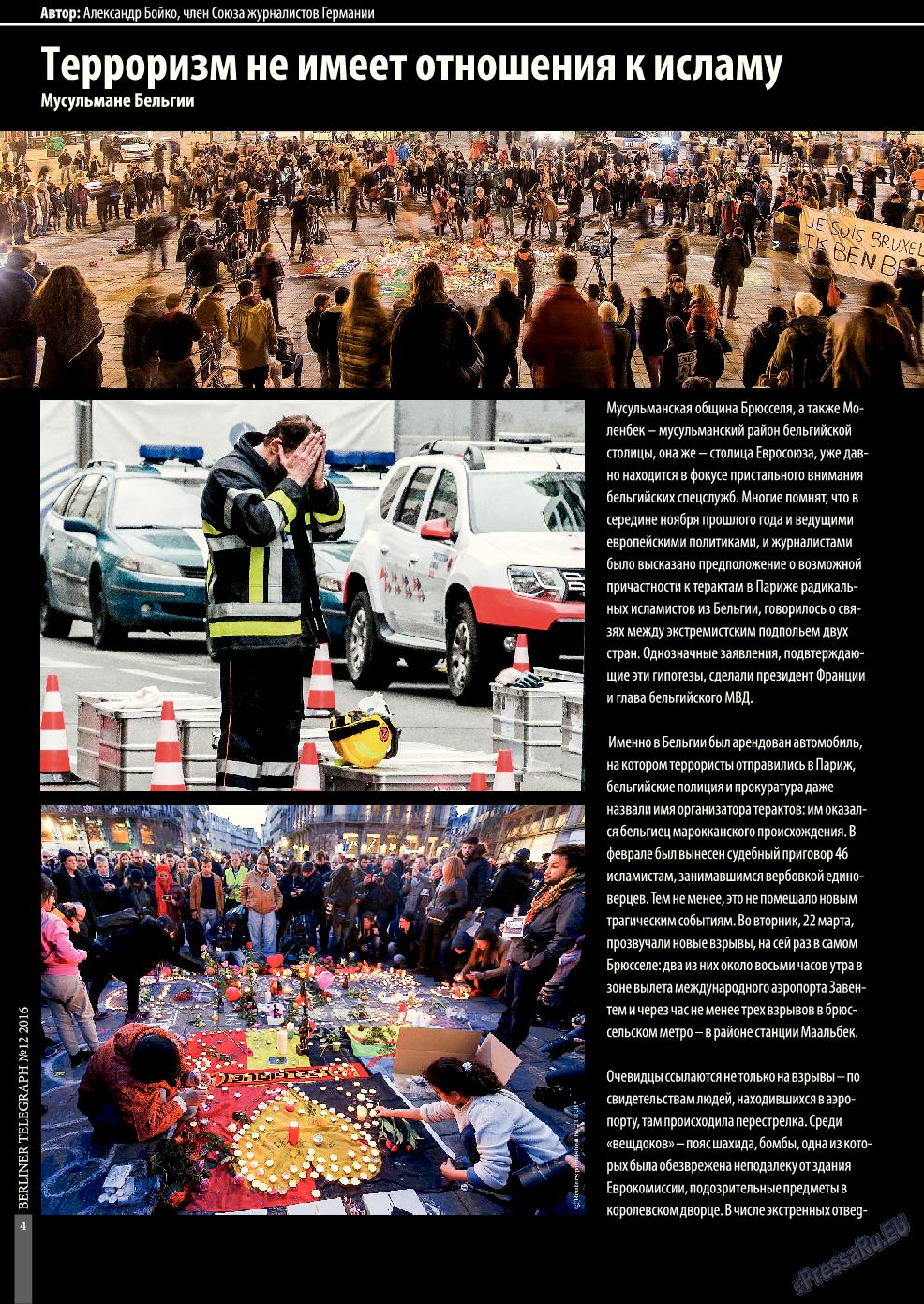 Берлинский телеграф (журнал). 2016 год, номер 12, стр. 4