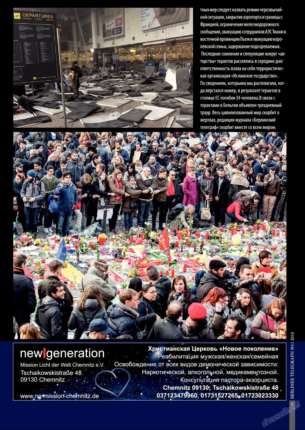 Берлинский телеграф (журнал). 2016 год, номер 12, стр. 5