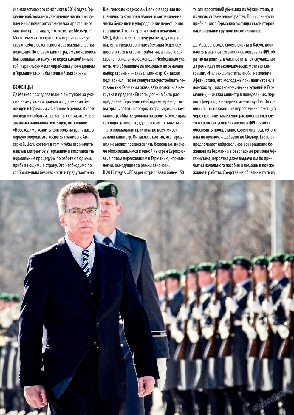 Берлинский телеграф (журнал). 2016 год, номер 12, стр. 9