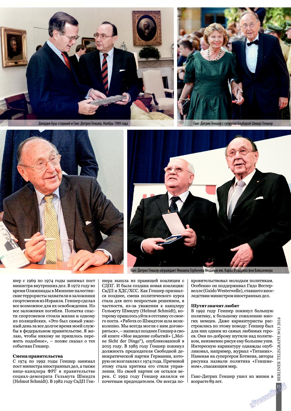 Берлинский телеграф (журнал). 2016 год, номер 13, стр. 11