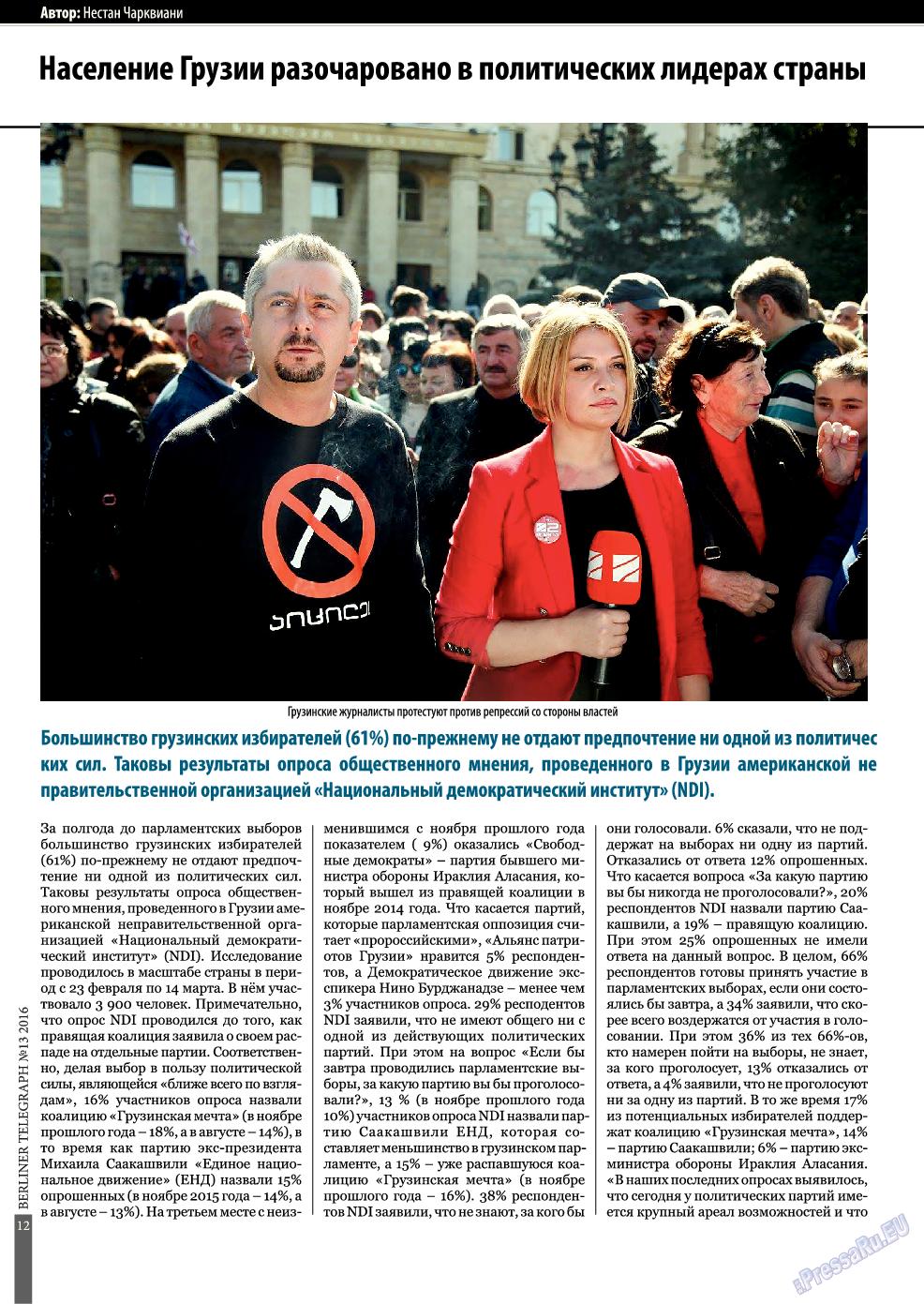 Берлинский телеграф (журнал). 2016 год, номер 13, стр. 12