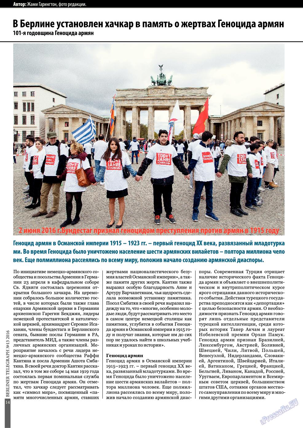 Берлинский телеграф (журнал). 2016 год, номер 13, стр. 14