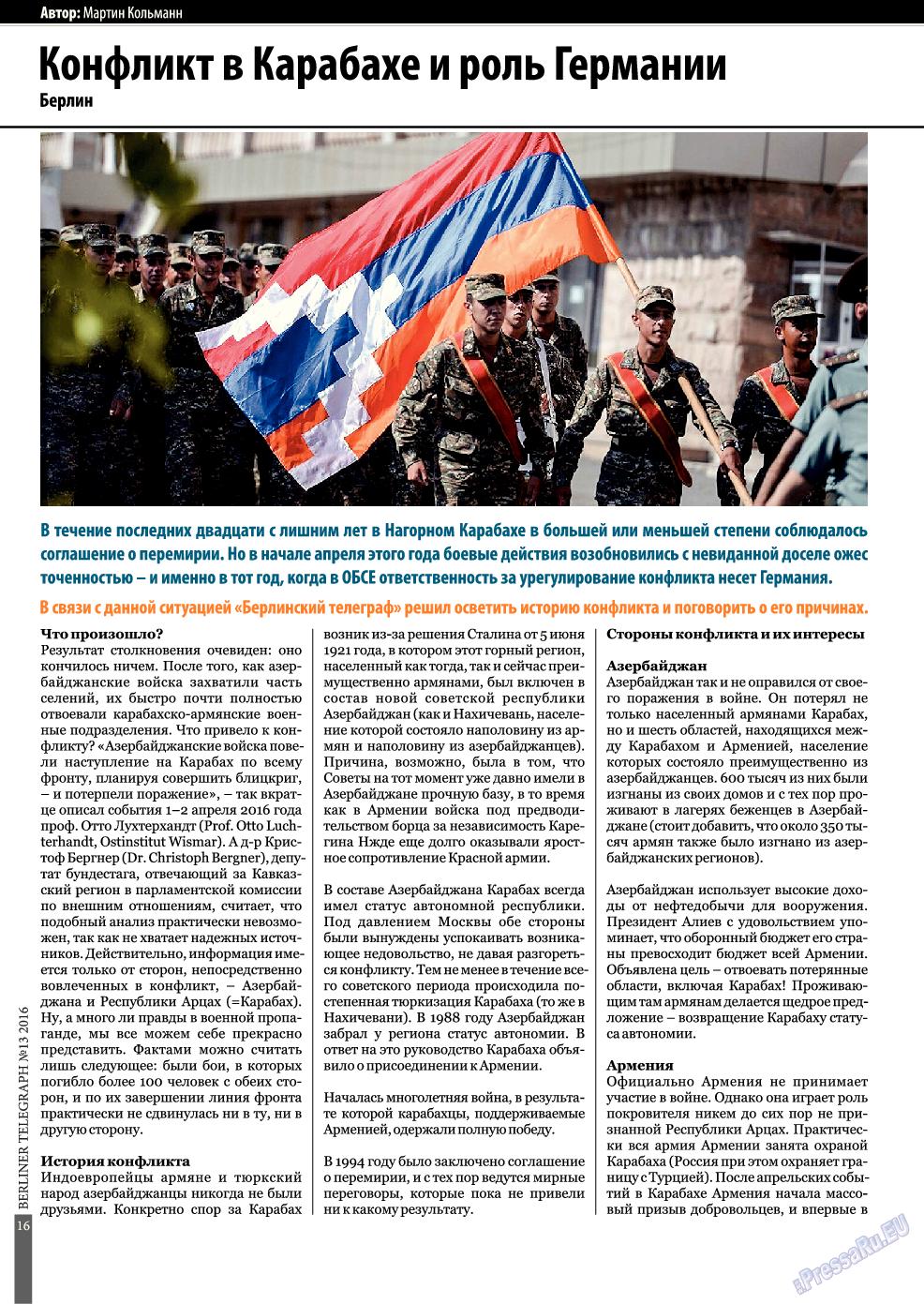 Берлинский телеграф (журнал). 2016 год, номер 13, стр. 16
