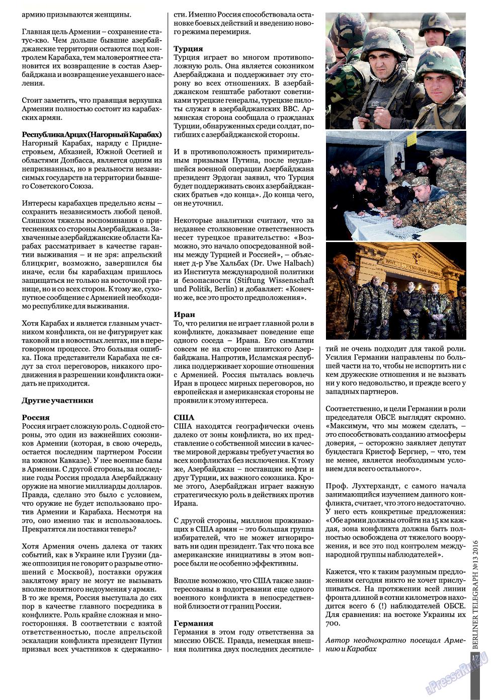 Берлинский телеграф (журнал). 2016 год, номер 13, стр. 17