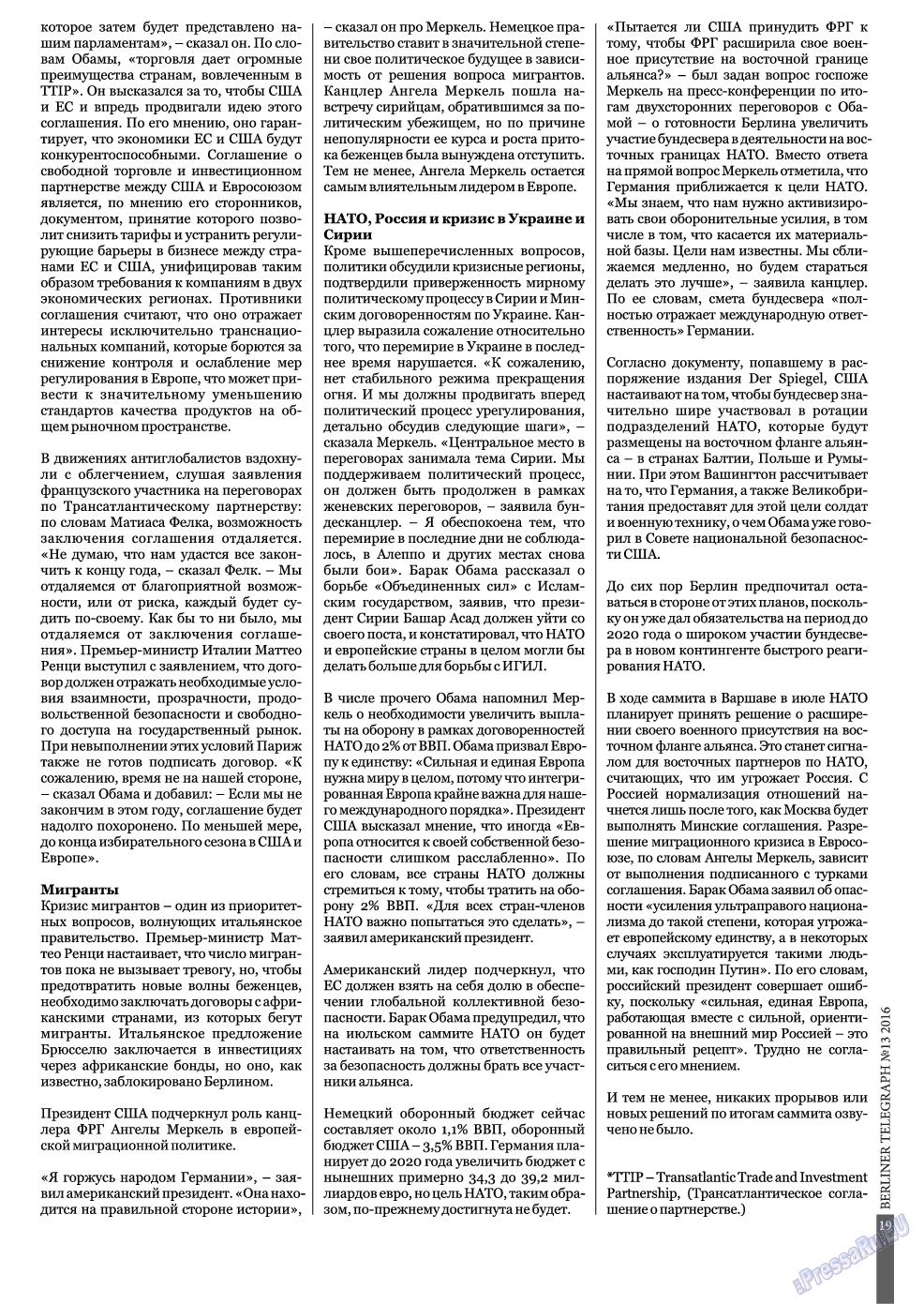 Берлинский телеграф (журнал). 2016 год, номер 13, стр. 19