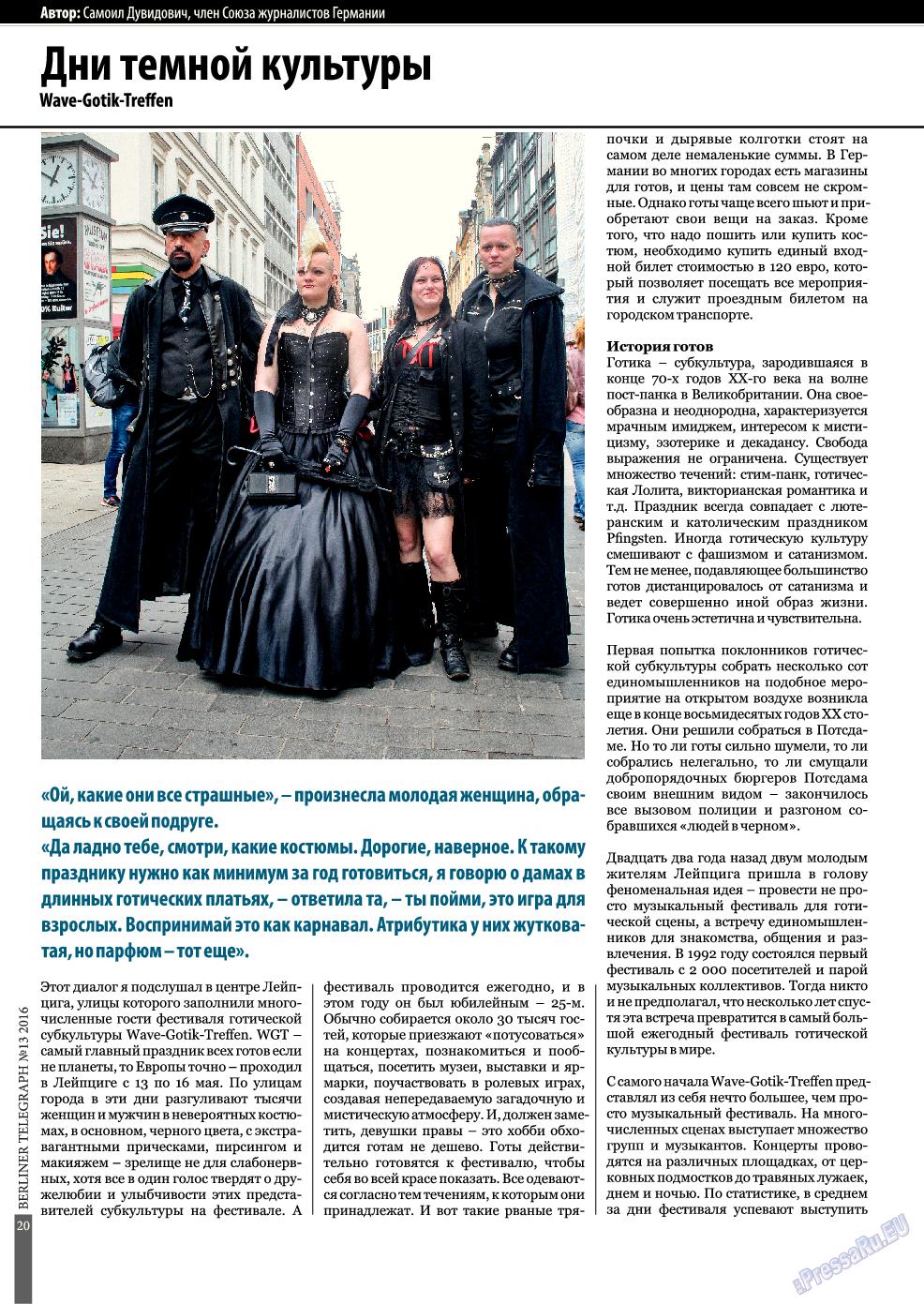 Берлинский телеграф (журнал). 2016 год, номер 13, стр. 20