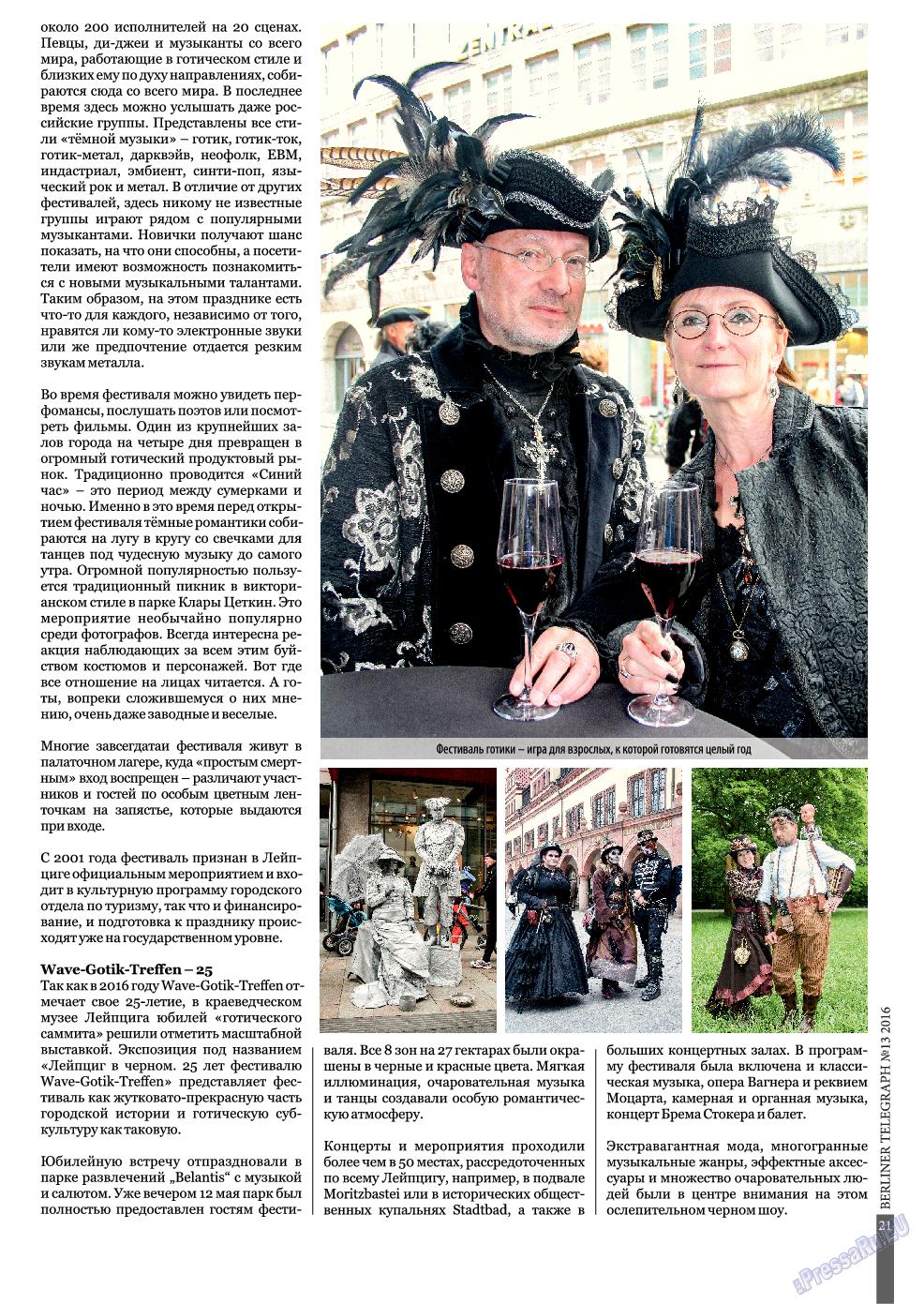 Берлинский телеграф (журнал). 2016 год, номер 13, стр. 21