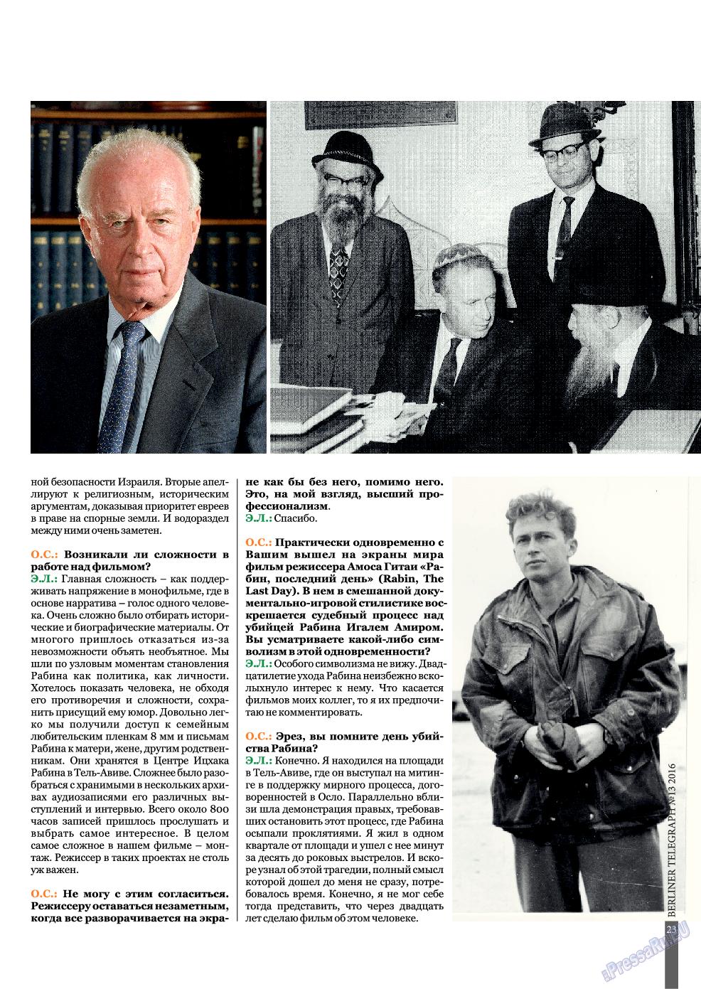 Берлинский телеграф (журнал). 2016 год, номер 13, стр. 23